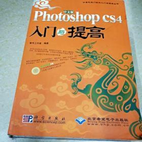DI2145376 中文版photosho cs4入门与提高·计算机热门软件入门与提高丛书 (一版一印)
