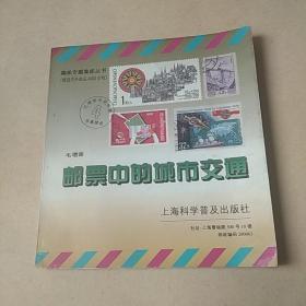 邮票中的城市交通