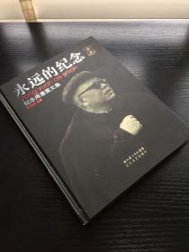 永远的纪念 纪念周惠图文集 (精装)