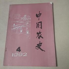 中国农史1992.4