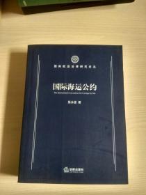 国际海运公约