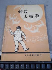 孙式太极拳