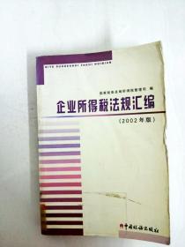 DI2153173 企业所得税法规汇编【2002年版】【一版一印】