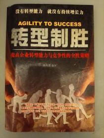 转型制胜:提高企业转型能力与竞争性的全胜策略   库存书未翻阅正版    2021.3.30