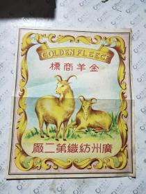 金羊商标 广州纺织第二厂 彩色 少见商标 32开大小