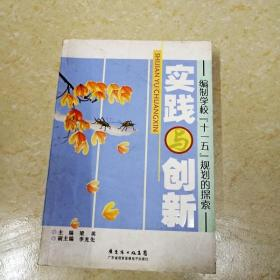 "DI2157243 实践与创新——编制学校""十一五""规划的探索 (一版一印)"