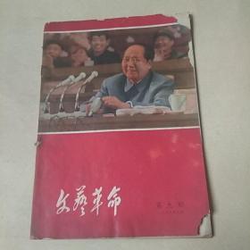 文艺革命 1969.9