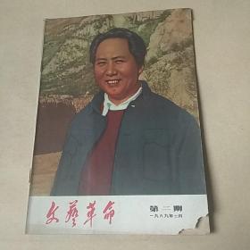 文艺革命 1969.2