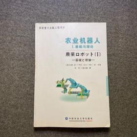 农业机器人(Ⅰ)基础与理论