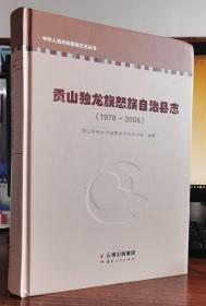 贡山独龙族怒族自治县志:1978-2008