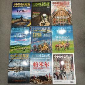 中国国家旅游(2014年,9,2016年,7,2017年,1,2,3,5,6,7,9期)
