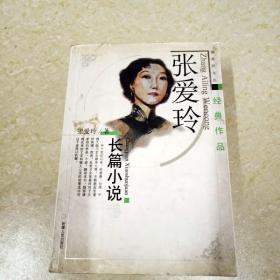 DI2160650 张爱玲文丛  长篇小说卷(有水渍)