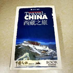 DI2162175 西藏之旅·中国之旅热线丛书(有字迹)