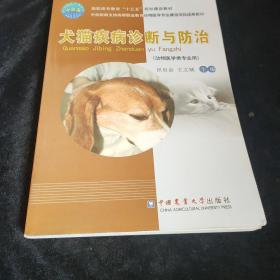 犬猫疾病诊断与防治(动物医学类专业用)