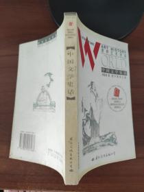 世界艺术史话  中国文学史话 刘登阁 国际文化出版社