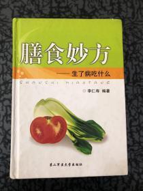 膳食妙方——生了病吃什么 /《图说生活·健康指南系列》编委会 ?