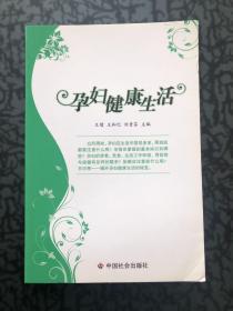 孕妇健康生活 /王增 中国社会出版社