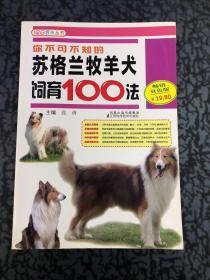 你不可不知的苏格兰牧羊犬饲育100法 /张勇 江苏科学技术出版社