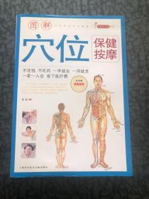 手到病自除系列1:图解穴位保健按摩 /易磊 上海科学技术文献出版