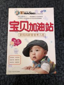 宝贝加油站:新妈妈新爸爸育儿经 /木子奇 北京工业大学出版社