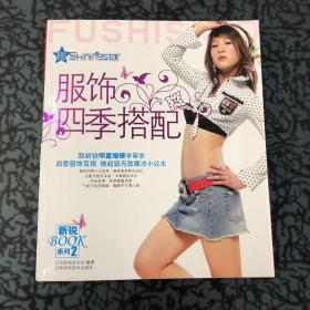 服饰四季搭配 /北京新锐杂志社 吉林科学技术出版社