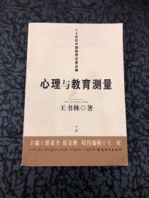 心理与教育测量(下册) /王书林 Ladybird