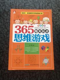 365每天玩点思维游戏 /周周 北京时代华文书局