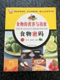 食物的营养与功效:食物密码 /罗催、俞玉赟 黑龙江科学技术出版?