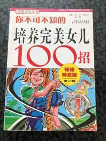 你不可不知的培养完美女儿100招(特惠版·第2辑) /徐苹 江苏科?