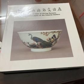 清宫中珐瑯彩瓷特展 (一版一印全铜板彩页)