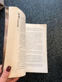 酒神(第十卷--千丝魔域) /唐家三少 太白文艺出版社