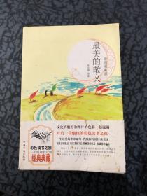 最美的散文 /朱自清 中国华侨出版社