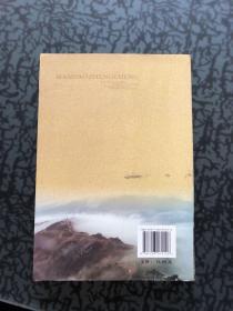 漫道征程:革命生涯六十年 /权定福 山西人民出版社