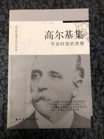 高尔基集:不合时宜的思想 /余一中 上海远东出版社