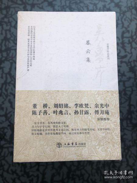 暮云集 /吴鲁芹 上海书店出版社