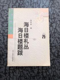 海日楼札丛 海日楼题跋(第二册) /沈曾植 辽宁教育出版社