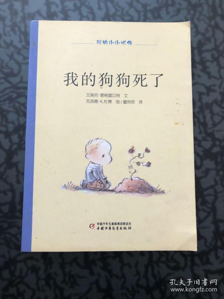 我的狗狗死了 /克洛德·K.杜博 中国少年儿童出版社