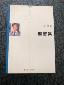 舷窗集 /朱鹭 上海文艺出版社