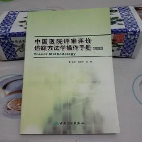 中国医院评审评价追踪方法学操作手册(试行本)