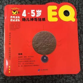 幼儿神奇贴纸EQ系列(4-5岁) /本社 二十一世纪出版社