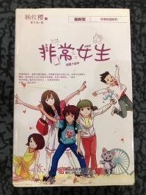 非常女生 /杨红樱 浙江少年儿童出版社