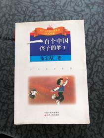 一百个中国孩子的梦3 /董宏猷 江苏人民出版社
