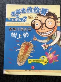 老师也偷偷看的科学书2:香蕉不是长在树上的 /黄米拉、林宣妸、?