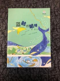 蓝鲸的眼睛 /冰波 少年儿童出版社