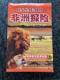 男孩探险生存秘籍(非洲探险) /王琤 北京少年儿童出版社