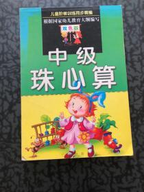 儿童阶梯训练同步精编:中级珠心算 /周玉玺 广州出版社