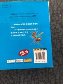 酷蚁大冒险-《魔鬼海奇遇》 /从远 吉林人民出版社