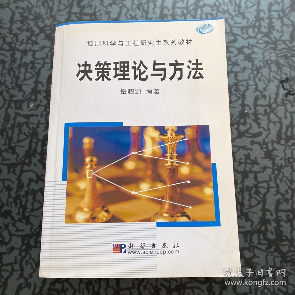 控制科学与工程研究生系列教材:决策理论与方法 /岳超源 科学出?