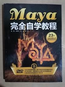 《Maya 完全自学教程》【附赠DVD光盘】(大16开平装)九品