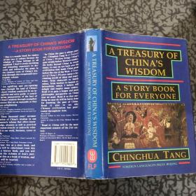 A TREASURY OF CHINA IS WISDOM - A STORY BOOK FOR EVERYONE (
